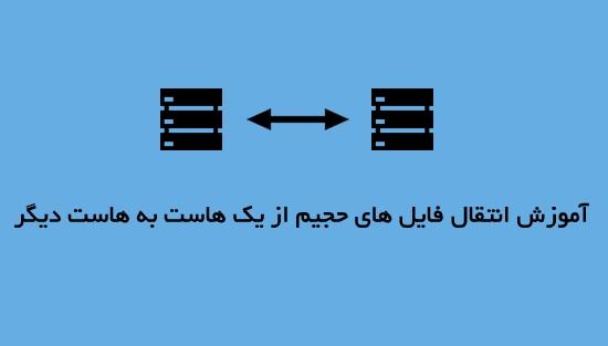 آموزش انتقال فایل های حجیم در هاست دانلود
